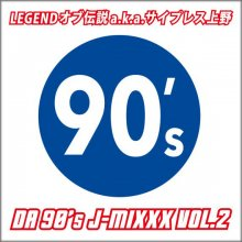 【90's J-Mix】LEGENDオブ伝説 a.k.a.サイプレス上野 / PHY KICKIN' NOW DEEJAY -DA 90'S<J>MIXXX VOL.2