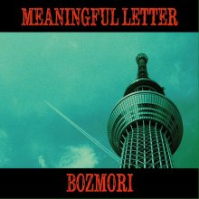 【限定盤HIPHOP MIX】DJ BOZMORI - MEANINGFUL LETTER (CD-R) [2017年8月上旬]