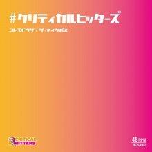 【日本語ラップ・超限定プレス!!】[7inch] #クリティカルヒッターズ - これもどうぞ / (C/W) ザ・マイクパス (10月中旬)