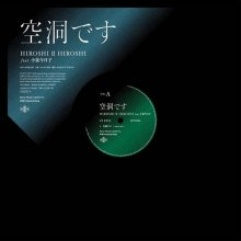 HIROSHI II HIROSHI feat.小泉今日子 - 空洞です [限定12inch]<img class='new_mark_img2' src='//img.shop-pro.jp/img/new/icons14.gif' style='border:none;display:inline;margin:0px;padding:0px;width:auto;' />