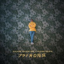 [4月下旬] CALVIN VALENTINE - PLUSH SEATS [LP] (COLORED VINYL)<img class='new_mark_img2' src='//img.shop-pro.jp/img/new/icons14.gif' style='border:none;display:inline;margin:0px;padding:0px;width:auto;' />