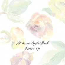 [4月中旬〜下旬] Mahina Apple Band - ROKU e.p. [12inch]