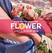 [4月下旬]【新譜R&B/名曲MIX】DJ Shun / Flower Vol.31