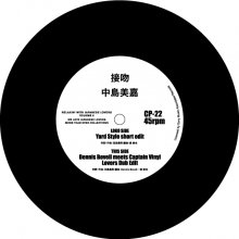 [5月末] 中島美嘉 - 接吻 (Dennis Bovell meets Captain Vinyl Lovers Dub Edit / Yard Style Short Edit ) (7inch)