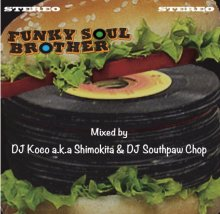 [6月下旬] DJ KOCO a.k.a. SHIMOKITA & DJ SOUTHPAW CHOP -  FUNKY SOUL BROTHER [Mix CD]