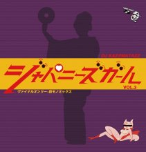 DJ KAZZMATAZZ  - JAPANESE GIRL VOL.3 [MixCD]