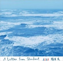 [2019年3月下旬]  福居良 - A Letter From Slowboat (2ndpress )[LP]