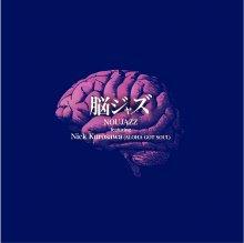 (7inch)脳ジャズfeat. NICK KUROSAWA /LOVELY LADY