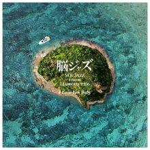 (7inch)脳ジャズ(NOUJAZZ)feat. J. Lamotta すずめ /I Love You Baby