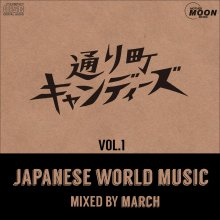 MARCH / 通り町キャンディーズ vol.1 - Japanese World Music<img class='new_mark_img2' src='//img.shop-pro.jp/img/new/icons1.gif' style='border:none;display:inline;margin:0px;padding:0px;width:auto;' />