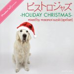 鈴木雅尭 (masanori suzuki) / PREMIUM CUTS* presents ビストロジャズ-HOLIDAY CHRISTMAS- <img class='new_mark_img2' src='https://img.shop-pro.jp/img/new/icons55.gif' style='border:none;display:inline;margin:0px;padding:0px;width:auto;' />