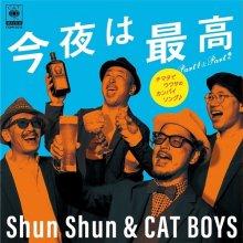 Shun Shun & CAT BOYS /『今夜は最高 Part1 & Part2』(7inch)