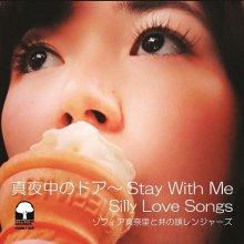 井の頭レンジャーズ /『真夜中のドア~Stay With Me / Silly Love Songs(7