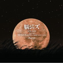 [9/30](7inch)脳ジャズ(NOUJAZZ)feat. Michael Kaneko/Heaven