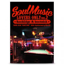 【大人気SOUL MIX 2作目】Soul Music Lovers Only Vol.2 by Rock Edge & Beetnick【再発・廉価盤】