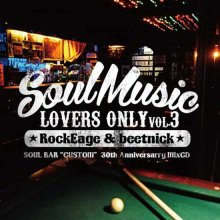 【大人気SOUL MIX 3作目】RockEdge&beetnick / Soul Music Lovers Only vol.3【ブックレット付】