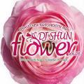 [期間限定SALE]【新譜R&B/名曲MIX】DJ Shun / Flower  Vol.18【MIXCD】