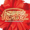 [期間限定SALE]【新譜R&B/名曲MIX】DJ Shun / Flower  Vol.20【MIXCD】