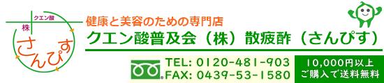 クエン酸普及会・(株)散疲酢(さんぴす)のクエン酸を中心としたオリジナル商品をお届けします