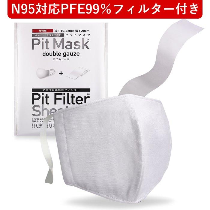 【60%OFF】【女性・子供用】ダブルガーゼピットマスク+ピットフィルターシート【N95対応|PFE99%】N95対応PFE99%コロナウィルス対策マスク