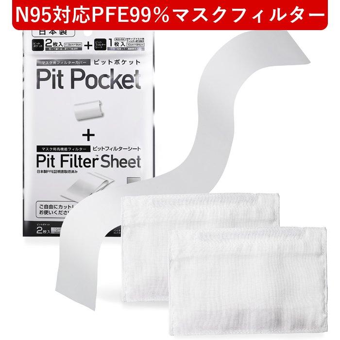 ピットポケット マスク用フィルターカバー + NEW! ピットフィルターシート高機能フィルター【N95対応|PFE99%】