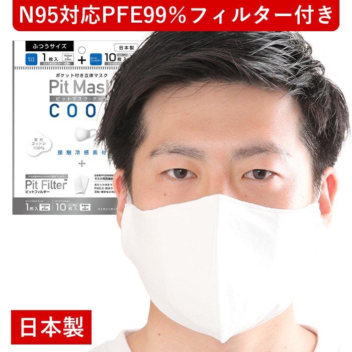ピットマスククール 【N95対応|PFE99%】 ≪ふつうサイズ≫コロナウィルス対策マスク