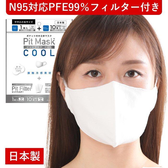 ピットマスククール 【N95対応|PFE99%】 ≪やや小さめサイズ≫コロナウィルス対策マスク