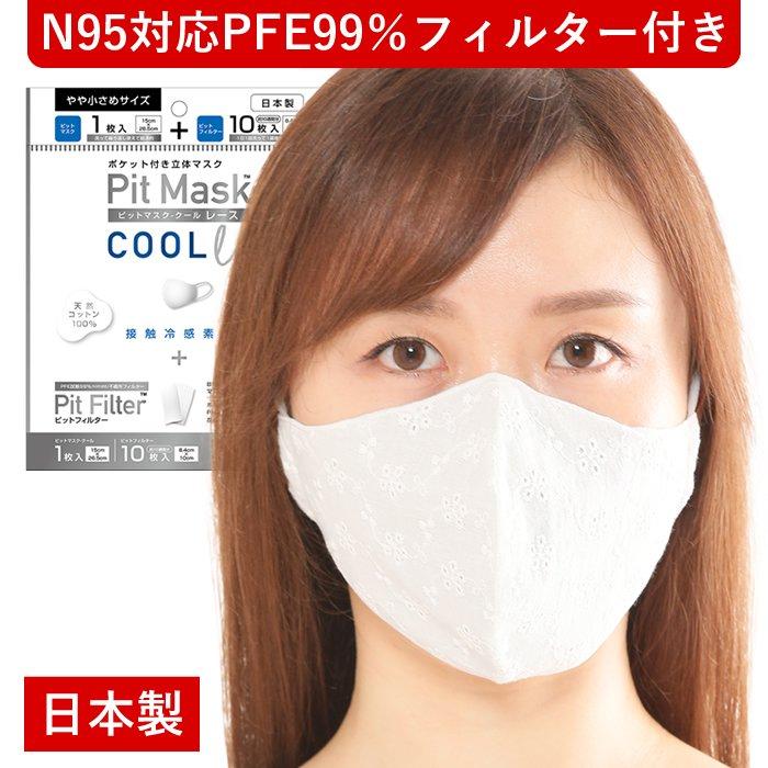 【50%OFF】ピットマスククール レース【N95対応|PFE99%】 ≪やや小さめサイズ≫コロナウィルス対策マスク