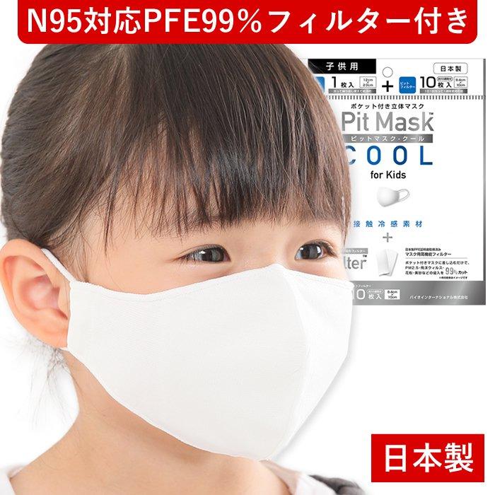 ピットマスククール 【N95対応|PFE99%】 ≪キッズサイズ≫N95対応PFE99%コロナウィルス対策マスク