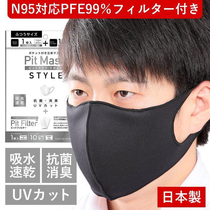 ピットマスク スタイル ウレタン素材 ふつうサイズ 抗菌・吸水速乾・消臭・UVカット N95対応PFE99%コロナウィルス対策マスク