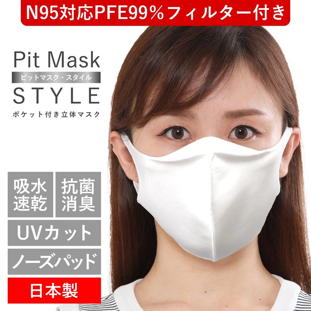 ピットマスクスタイル ノーズパッド付ウレタンマスク 小さめサイズ 抗菌・吸水速乾・消臭・UVカット N95対応 PFE99%コロナウィルス対策