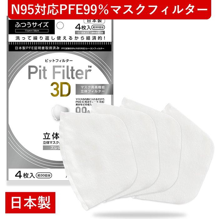 マスク用高機能3D立体フィルター Pit Filter 3D(4枚入)