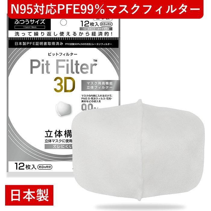 マスク用高機能3D立体フィルター Pit Filter 3D(12枚入)