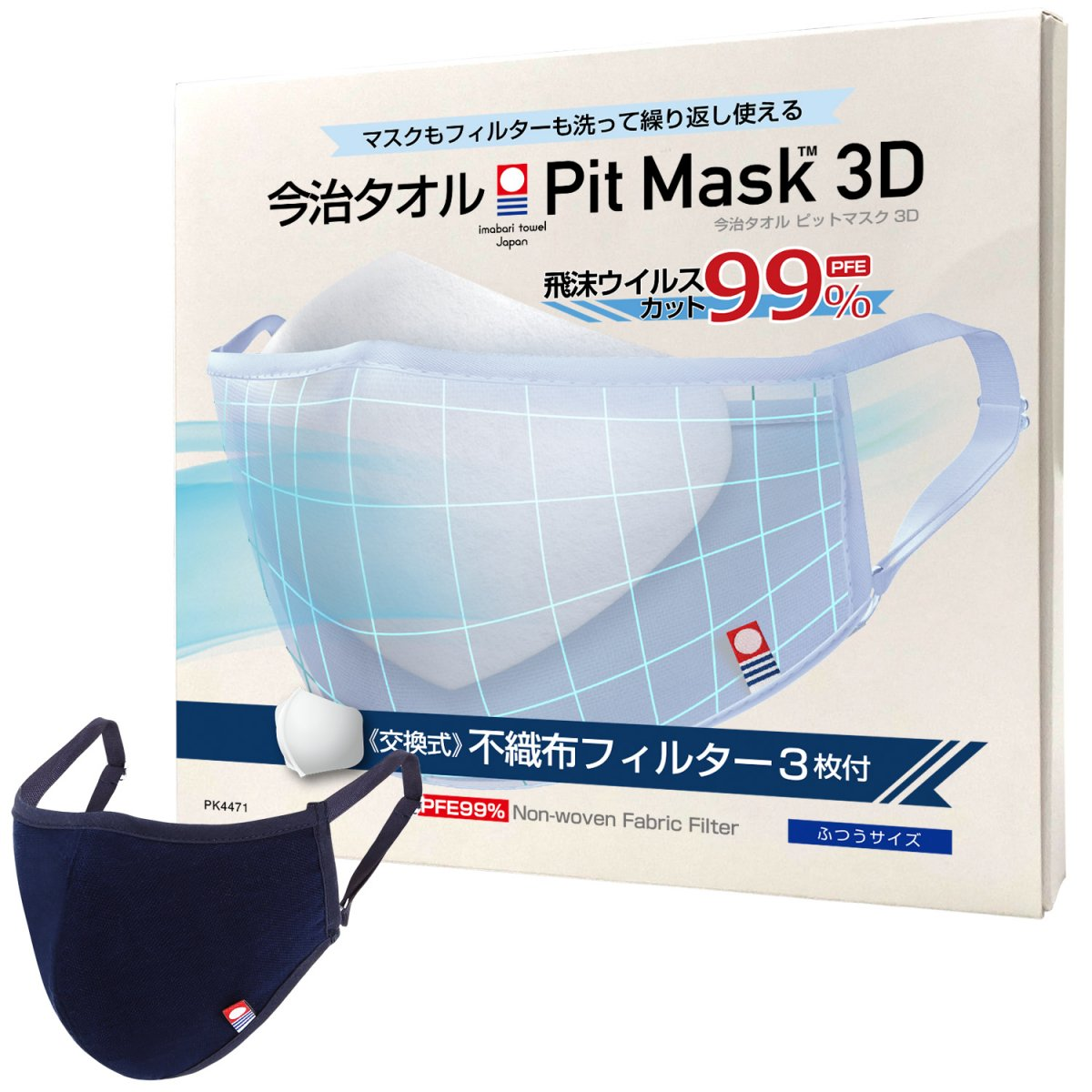 今治タオルブランドマスク ピットマスク3D ≪N95対応・PFE99% フィルター付≫