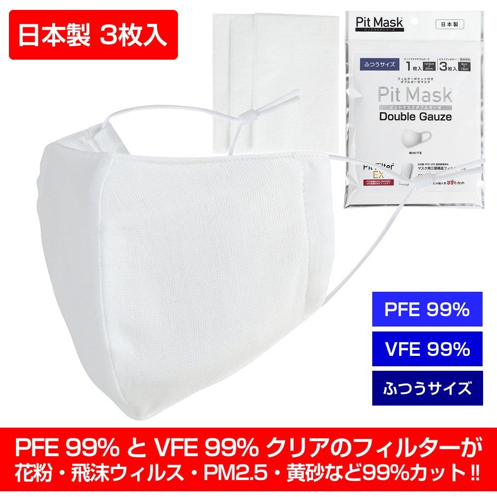 ピットマスクダブルガーゼ(3枚入)【N95対応|PFE99%|VFE99%】N95対応 花粉対策 飛沫ウィルス対策マスク