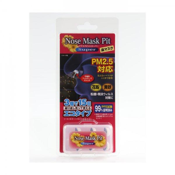 ノーズマスクピットスーパー【3個入】 花粉 マスク 最強 花粉症 対策 マスク 花粉 洗える 花粉症 マスク 日本製マスク 花粉対策 鼻マスク 飛沫ウィルス 見えないマスク 二重マスク