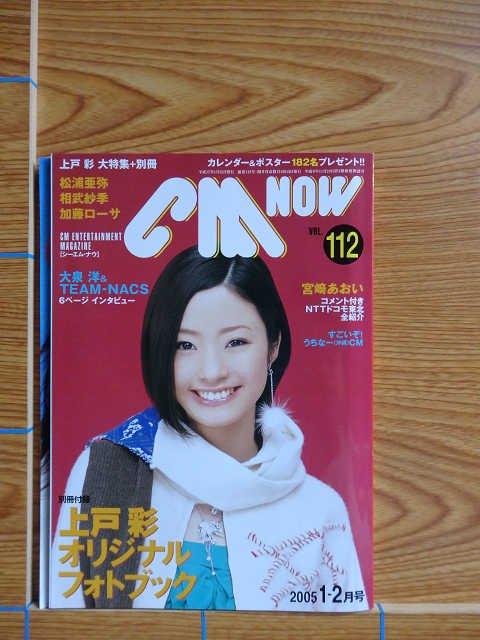 CM NOW VOL.112 (上戸彩) 写真集/C39