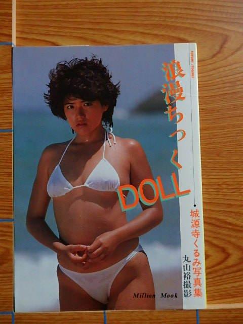 城源寺くるみ 浪漫ちっくDOLL 写真集/C24