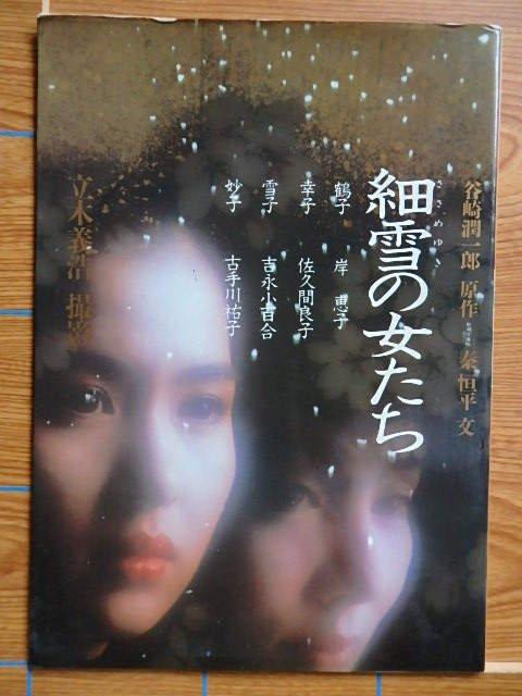 細雪の女たち 写真集 (吉永小百合、古手川佑子ほか)/T16
