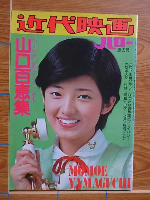 近代映画ハロー 夏の号 山口百恵 写真集/T19