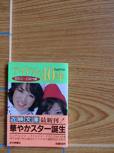 アイドル40年 PART5 [近映文庫] 写真集/L1F