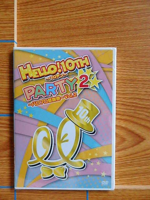 DVD Hello!10TH ハロテン PARTY2 Vol.2/新品V8M