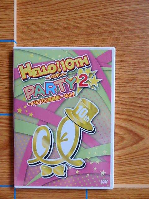 DVD Hello!10TH ハロテン PARTY2 Vol.1/新品V8M