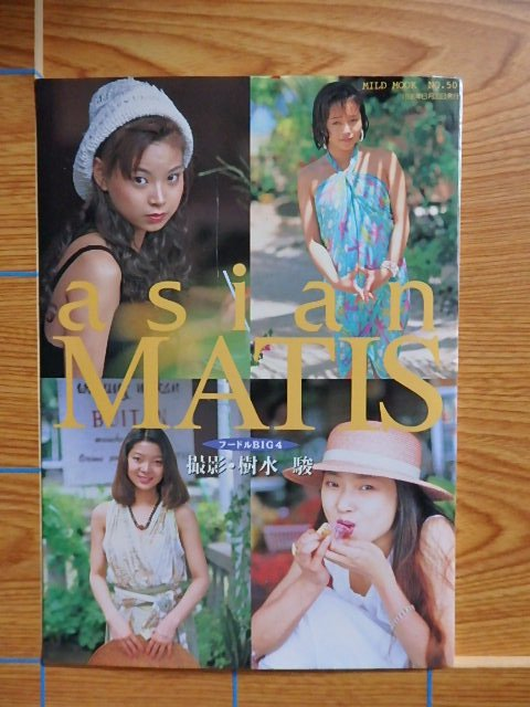 asian MATIS (フードルBIG4) 写真集/U17