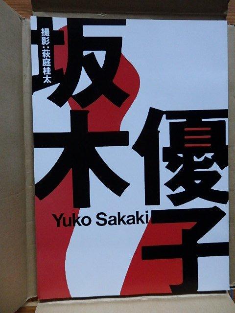 原寸美女図鑑ポスターブック (坂木優子、他)/T18