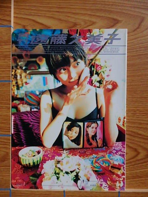 月刊 遠藤久美子 写真集/U18