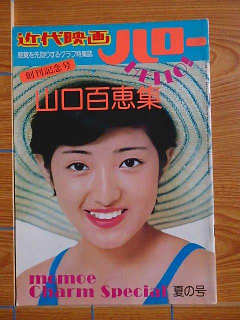 近代映画ハロー 創刊記念号 山口百恵集 写真集/T19