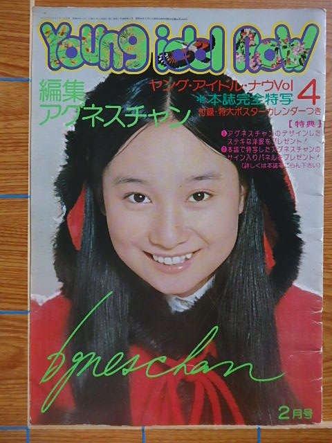 アグネス・チャン ヤング・アイドル・ナウ Vol.4 写真集/T17