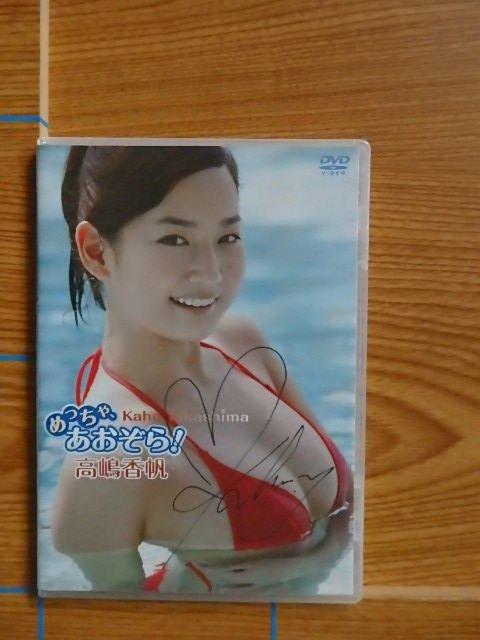 サイン入り DVD めっちゃ、あおぞら 高嶋香帆/V1F