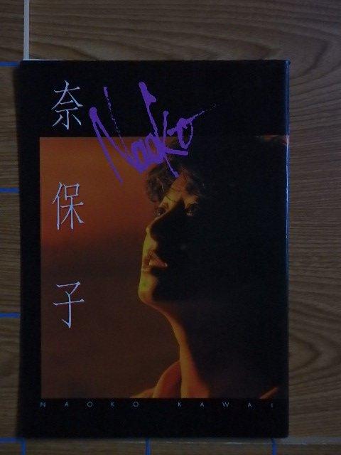 河合奈保子 PART-6 写真集/A15